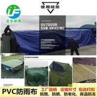 大货车蓝色刀刮布pvc防雨布加厚篷布防水耐磨篷布 定做