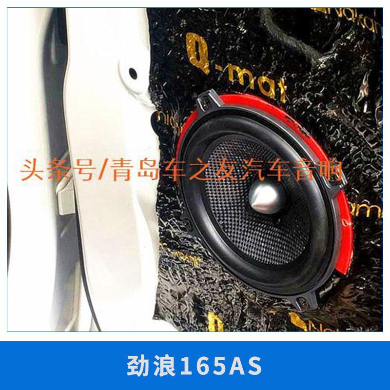 供应汽车音响喇叭 FOCAL劲浪165AC6.5寸同轴喇叭 正品
