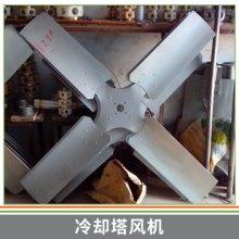 冷却塔风机 风扇 铝合金风机 冷却塔机翼型风机 厂家直销批发