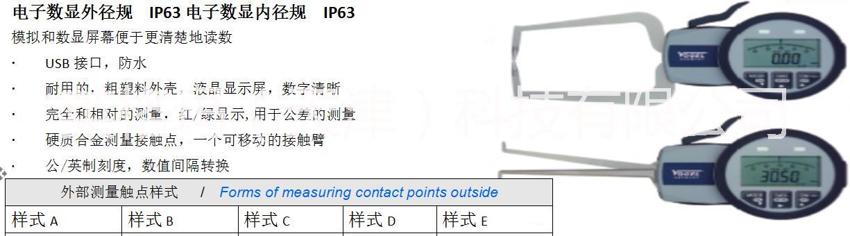 天津英格玛数显表盘卡尺厂家  数显外径卡规价格