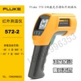 福禄克红外测温仪Fluke 572-2