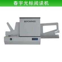 办公教学器材春宇光标阅读机OMR系列高速阅读机全自动光标阅卷机批发