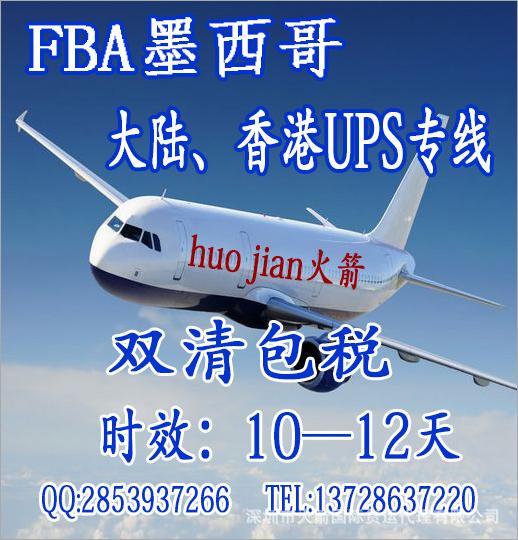 FBA FBA墨西哥-大陆香港UPS专线