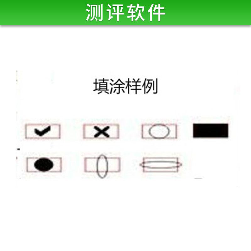测评软件图片/测评软件样板图 (4)