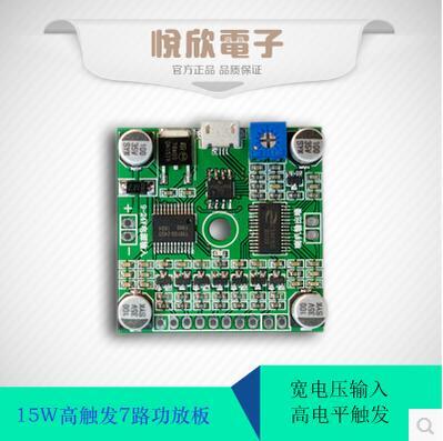 供应串口MP3语音15W语音功放板开关量控制