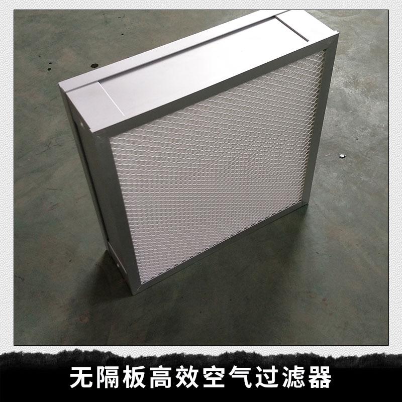 无隔板高效空气过滤器 HEPA高效率空气过滤器/H14空气过滤器/U15过滤器