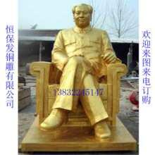 毛主席铜像 毛主席铜像价格 毛主席铜像定做 毛主席铜像图片 毛主席铜像摆件 毛主席铜像批发 毛主席铜像生产厂家 毛主席