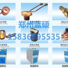 供应各种型号钻头焊接设备 风钻头焊接设备厂家 煤钻头焊接设备厂家直销