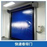 厂家长期供应非标 快速卷帘门 PVC快速门 免费设计全国上门安装