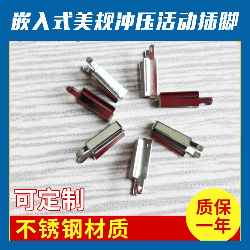 嵌入式美规冲压活动插脚充电器电源插头不锈钢导电插脚