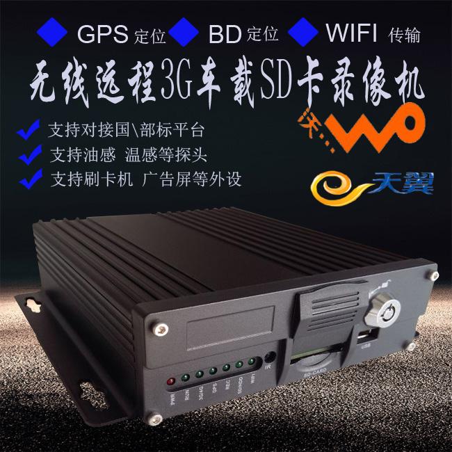 供应3G无线车载SD卡录像机 远程监控 GPS定位 轨迹回放