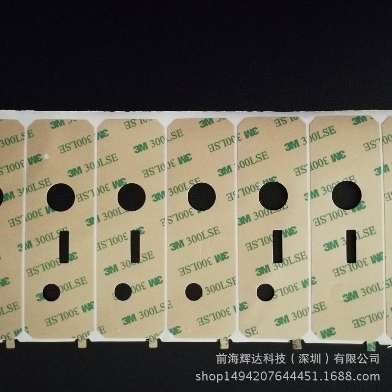 模切3M300le胶带 无基材双面胶 强力双面胶 可模切冲型任何形状