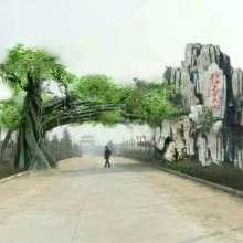 宜春假树大门制作,仿真树大门,工艺大门,园区大门,水泥大门,生态园大门,环保生态大门