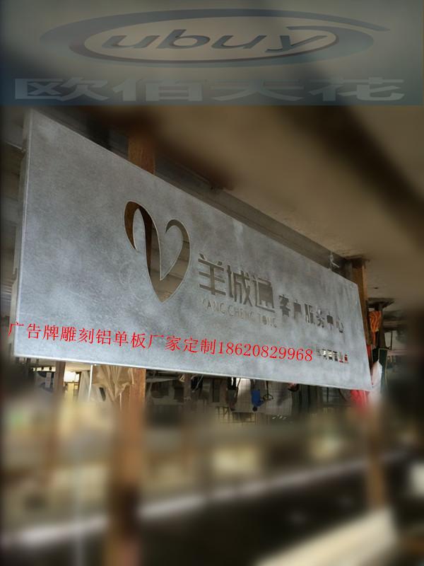 广州铝板雕刻logo@艺术雕花铝单板供应@铝单板幕墙生产厂家/报价