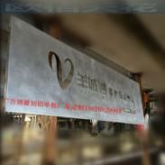 商铺门头雕刻铝单板图片