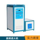 WZP-200型高频退火机不锈钢制品透热锻压退火设备厂家直销