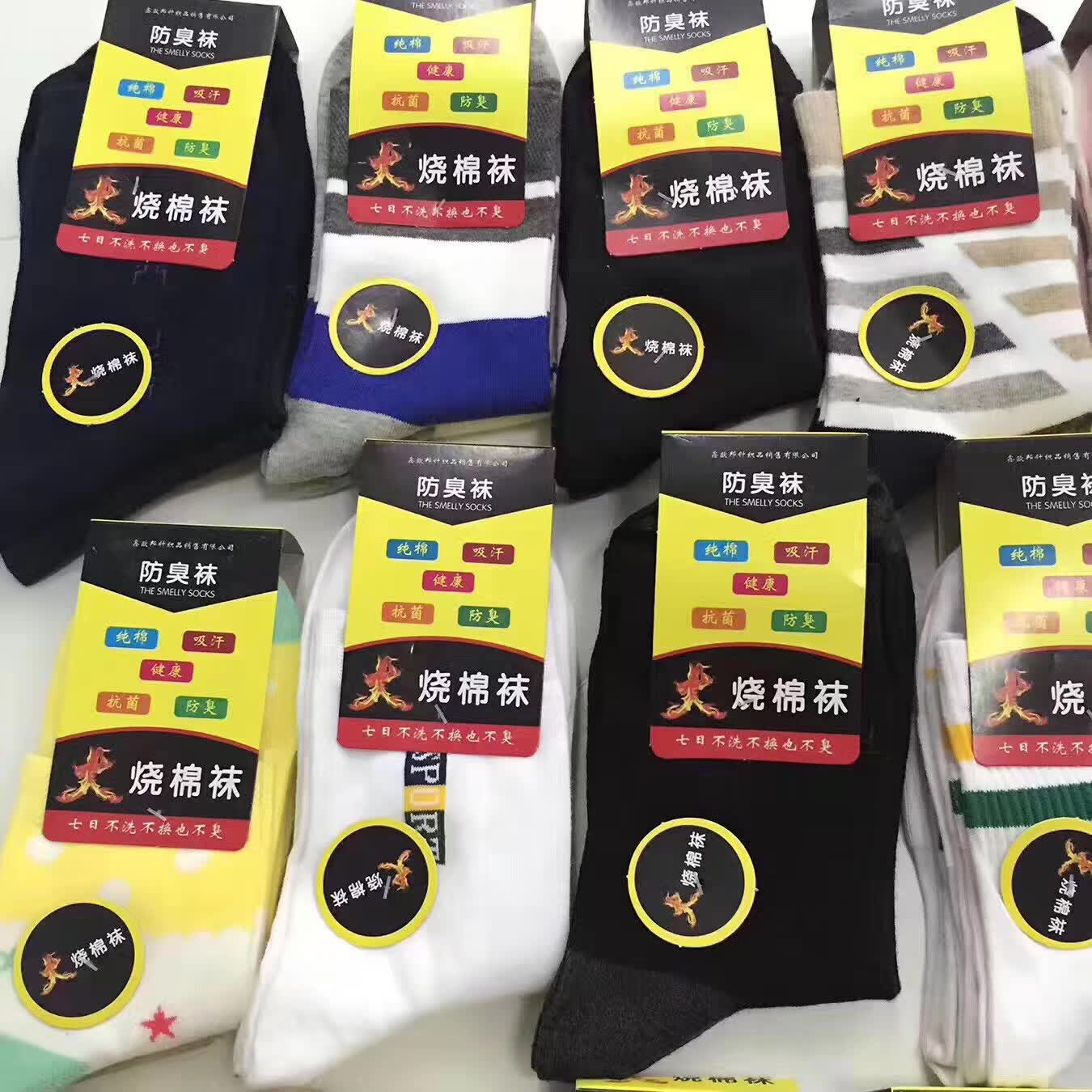 火烧棉袜子批发货源厂家 地摊10元4双防臭袜价格 冬季纯棉袜子批发网