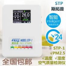 供应室内小型PM2.5空气检测仪