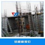 铝模板报价 建筑墙体铝模板 铝合金模板系统 超硬铝板 模具铝板 欢迎来电订购