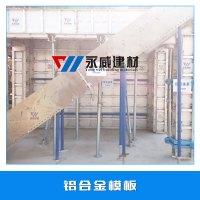 铝合金模板  建筑墙体铝模板 铝合金模板系统 超硬铝板 模具铝板 厂家供应