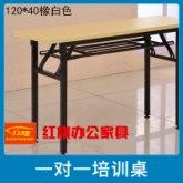 一对一培训桌 学生长条桌 折叠会议桌 简易多功能户外活动桌 条形折叠培训桌 欢迎来电订购