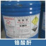 河南 铬酸酐 厂家供应化学试剂 三氧化铬(铬酸酐)AR500g 分析纯