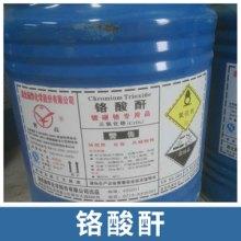 河南铬酸酐厂家供应化学试剂三氧化铬(铬酸酐)AR500g分析纯批发