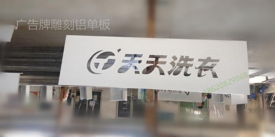 商铺广告牌铝板定制@雕刻铝单板@异形铝单板专业生产厂家
