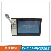 SV-610A寻呼管理主机
