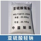 厂家直销批发亚硫酸轻钠25kg袋装 工业级国标甲酸钠分析试剂
