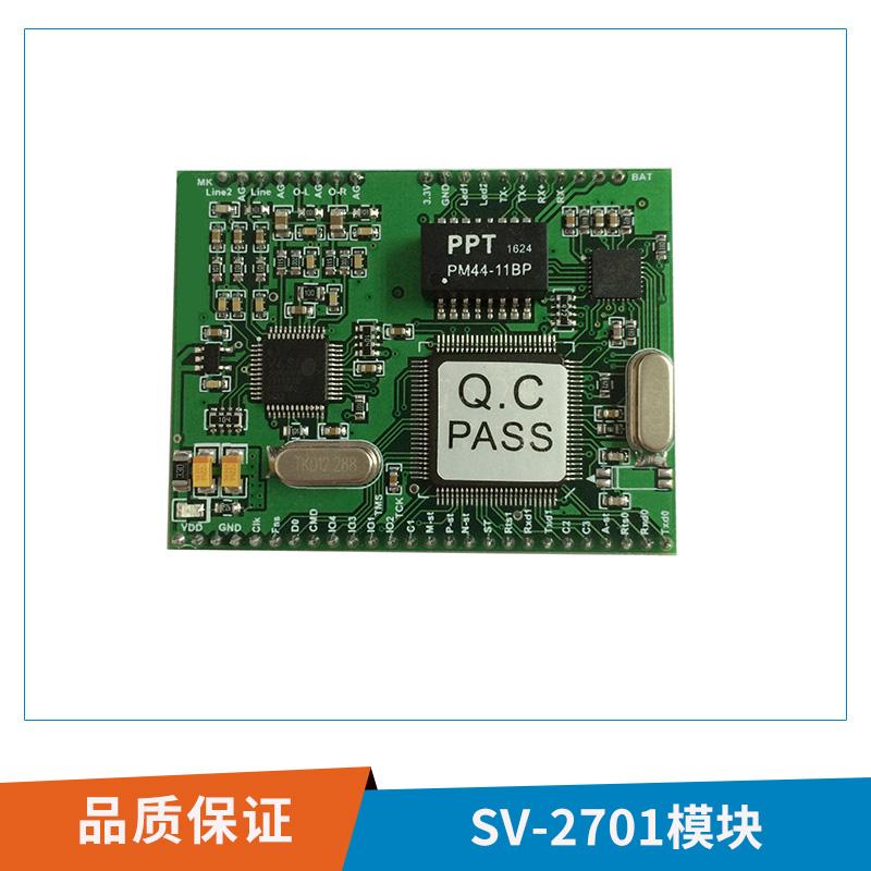 SV-2701模块高性能嵌入式SIP协议网络广播/对讲模块
