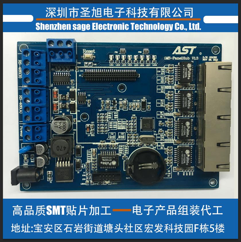深圳SMT贴片加工 SMT贴片加工 贴片加工 龙华SMT贴片加工OEM代工