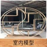 室内模型 建筑模型材料 室内景观 中式 欧式家具 欢迎来电咨询