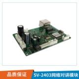 SV-2403网络对讲模块高性能双向对讲网络音频接口模块厂家直销