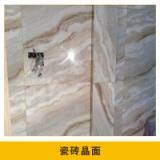 厂家直销 厨房晶面瓷片 高档\微晶面瓷砖  瓷砖晶面 品质保障