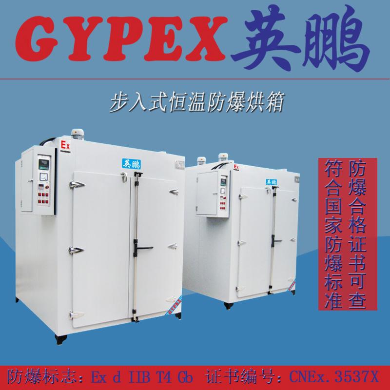 上海防爆精密烘箱,150℃防爆干燥箱