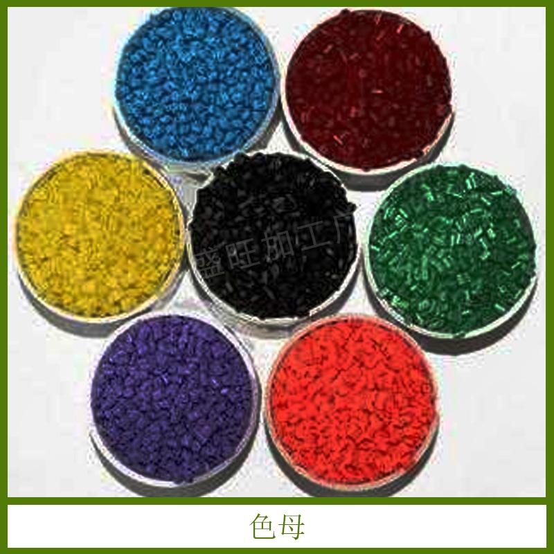 色母 PE色母粒 高浓度加纤专用PET PE管接色母粒 各种彩色母 欢迎来电咨询