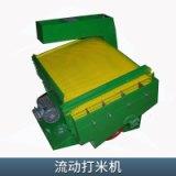 广东 流动打米机  多功能打米机报价 立式砂轮碾米机