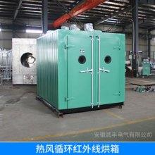 安徽 热风循环红外线烘箱 恒温烘箱、远红外线烘箱、精密热风循环烘箱批发
