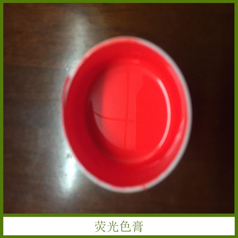 荧光色膏销售 油性色浆 油性环保荧光实色 通用色浆色膏 欢迎来电咨询