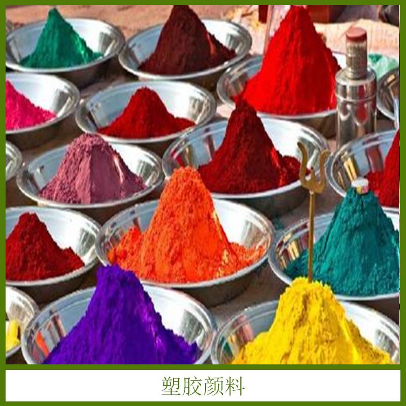 塑胶颜料 耐高溫耐迁移塑料配色 荧光塑胶 油墨油漆 涂料颜料 欢迎来电订购