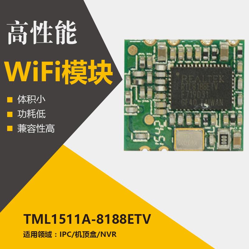 蓝牙wifi二合一wifi模块,TML1511A