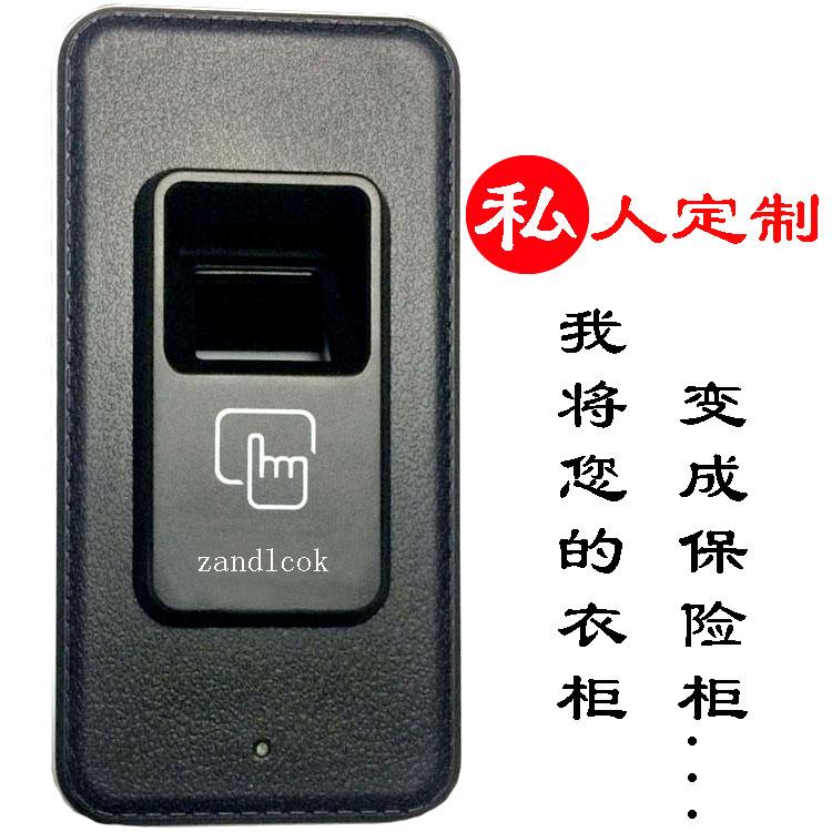 供应热销ZD608小型储物柜指纹锁