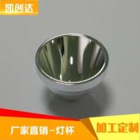 厂家直销 铝合金真空镀膜单孔灯杯 LED手电筒灯杯 LED日光杯 LED环保节能灯光杯