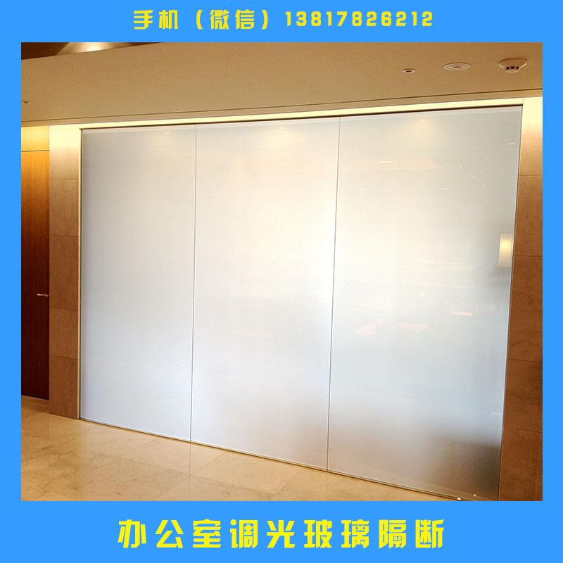 办公室调光玻璃隔断室内装饰智能电控雾化/透明调光玻璃通电玻璃