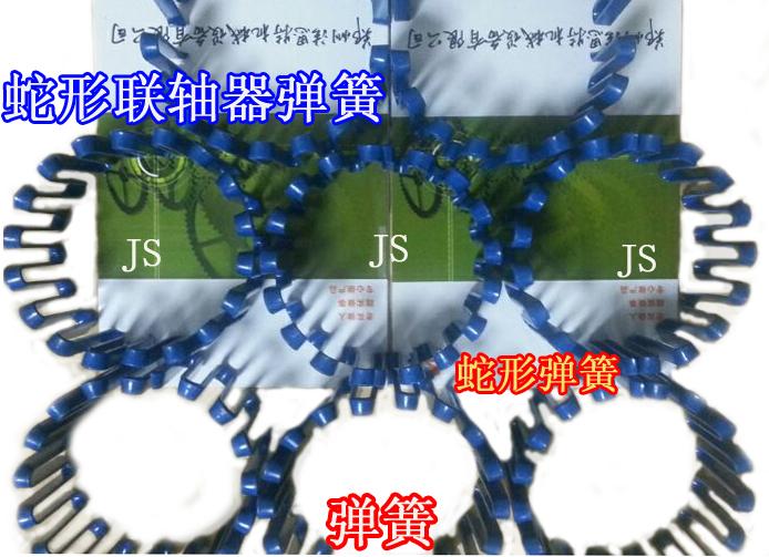 蛇形弹簧 蛇形联轴器弹簧 蛇形弹簧 蛇形联轴器弹簧  罩壳 蛇形弹簧 蛇形联轴器弹簧罩壳JS