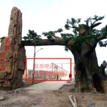 安徽假树大门公司、户外水泥假树大门价格、假树大门多少钱一个、度假村假树大门效果图批发