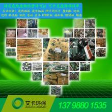废线路板、废芯片、金手指回收