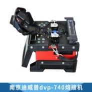 南京 迪威普dvp-740熔接机图片