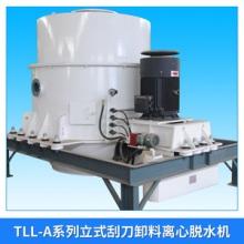 厂家直销 TLL-A系列立式 刮刀卸料离心脱水机 食品制药化工 离心脱水机图片